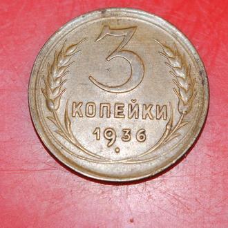 3 копейки 1936 г СССР