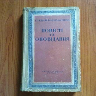 Васильченко Степан.Повісті та оповідання.