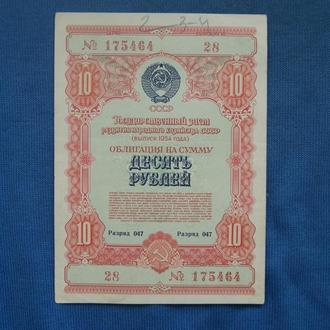 СССР Облигация 10 рублей 1954 г ЛЮКС