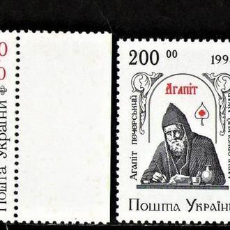 YY 1994 г. Преподобный А.Печерский и Фонд милосердия, чистая пара. ПОЛЯ!