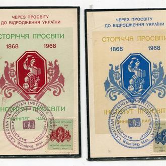 Підпільна пошта України. Сторіччя Просвіти. 1968 р.