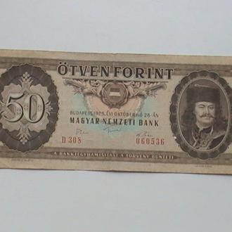 50 Форінт 1975 р Угорщина 50 Форинт 1975 г Венгрия