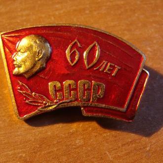 60 лет СССР
