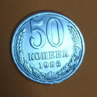 50 копеек 1985 года СССР
