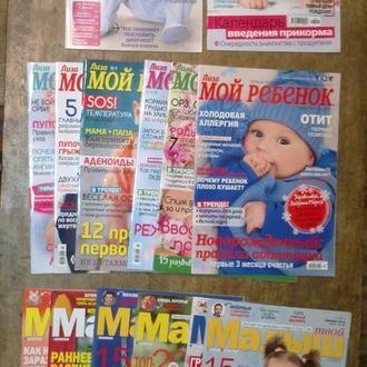Журналы  «Твой малыш» «Мой ребенок» «Мой малыш» 2017    10грн./шт