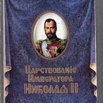 Царствование императора Николая II. В 2-х томах. Ольденбург. 1939