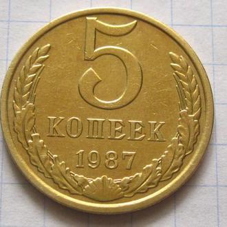СССР_ 5 копеек 1987 года оригинал