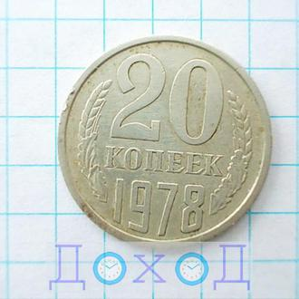 Монета СССР 20 копеек 1978 №1