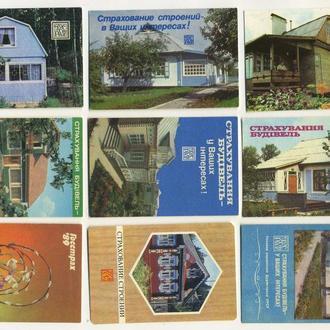 Карманные календарики Госстрах Страхование строений 9 шт. (№8)