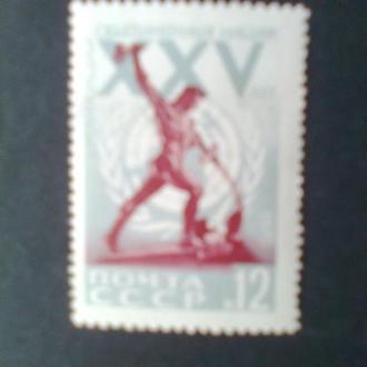 СССР  1971г   25-летие ООН