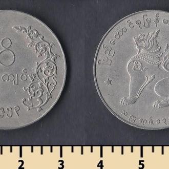 Мьянма 1 кьят 1952-1965