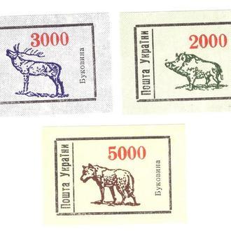 1994 Украина №251-253 (Лобко) Черновцы-8 Провизории, фауна**