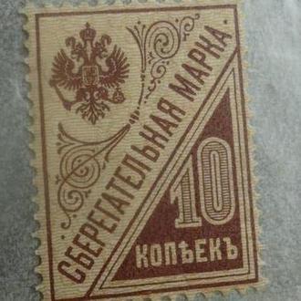 1918 г сберегательная 10 коп**