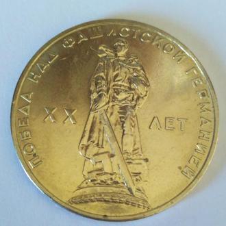 1 рубль  1965 года СССР,  20 лет Победы, unc, люкс!