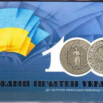 Украина 2018 Державни печатки Блок без зубцов
