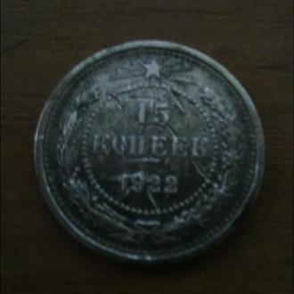 монета 15 копеек 1922 год