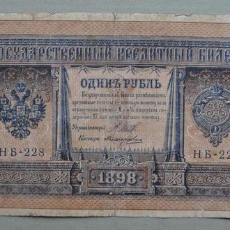 1 рубль 1898 г Шипов-Поликарпович