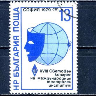 Болгария. Театр (серия) 1979 г.