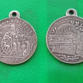Медаль  Всероссийская промышленно-художественная выставка в Нижнем Новгороде 1896 год