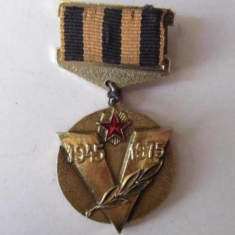 Памятная медаль. Советский комитет ветеранов войны.