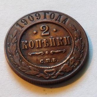 Россия 2 копейки 1909 год СПБ (2-6-11). Состояние. Еще 100 лотов!