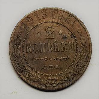 РОССИЯ 2 копейки 1913 год