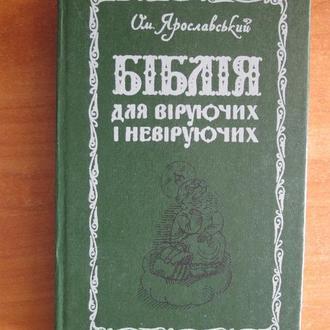 Ярославський. Біблія для віруючих і невіруючих.
