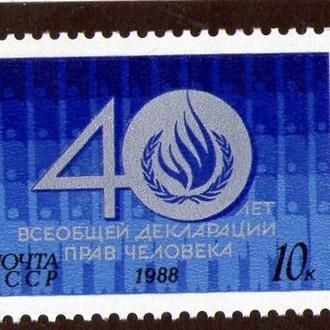 SS 1988 г. 40-летие Всеобщей декларации прав человека  (Чистые (**)). КЦ15р.