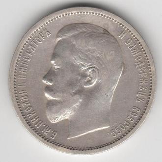Россия 50 копеек 1912 г. ЭБ Полтинник Серебро Николай II