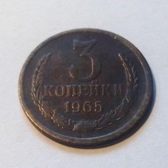 СССР 3 копейки 1965 год. (р3-17) Еще 100 лотов!