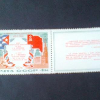 СCCР 1974г  Визит  Л.И. Брежнева в Кубу