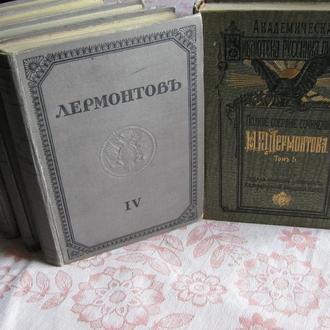 Михаил Лермонтов полное собрание сочинений в 5 ти томах 1916 год