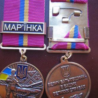 Медаль АТО Участник Боевых Действий Марїнка с чистым доком