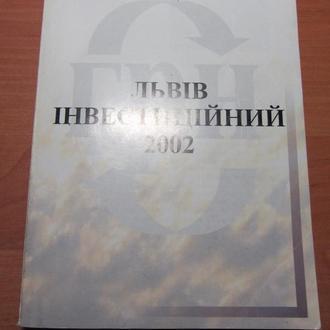Львів інвестиційний