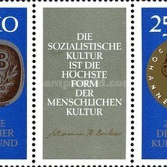 ГДР 1970 культура