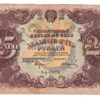 РСФСР 25 рублей 1922