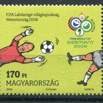 Футбол ЧМ Германия 2006 Венгрия MNH