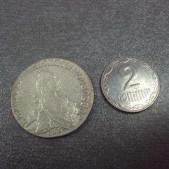 монета россия 20 копеек 1771 серебро №52