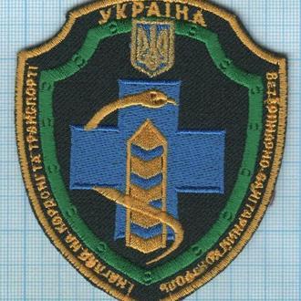 Шеврон Нашивка Погранветнадзор Медицина Ветеринары Санитары Контроль на транспорте Украина.