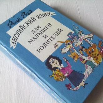 Рона Роуз. Английский язык для малышей и родителей. Книги 1-2я. 1994г