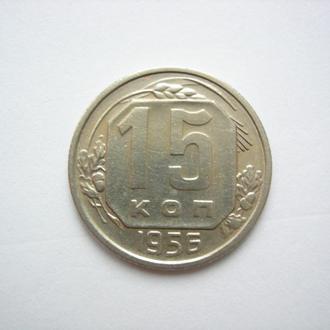 15 копеек 1956 (2)