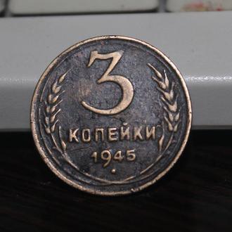 3 копейки 1945 г. (СССР)