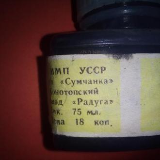 ТУШЬ ЧЕРНАЯ. ВРЕМЕН СССР (С 018) №0087