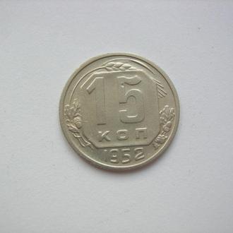 15 копеек 1952 (1)