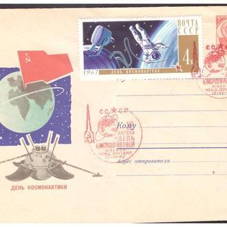 СССР СТАРЫЕ КОНВЕРТЫ ДЕНЬ КОСМОНАВТИКИ  1967