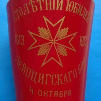 Стопа Лейб-гвардии Казачьего полка 100 лет Лейпцигского боя 4.10.1913 Николай