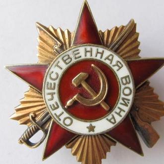 Орден Отечественная война 1 ст. №69141