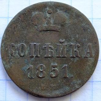 1 копейка 1851  №22