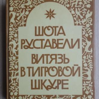 Шота Руставели - Витязь в тигровой шкуре. Перевод П. Петренко. Тбилиси, 1984. Оригинал