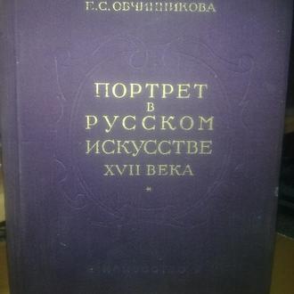 Овчинникова. Портрет в русском искусстве 17 века